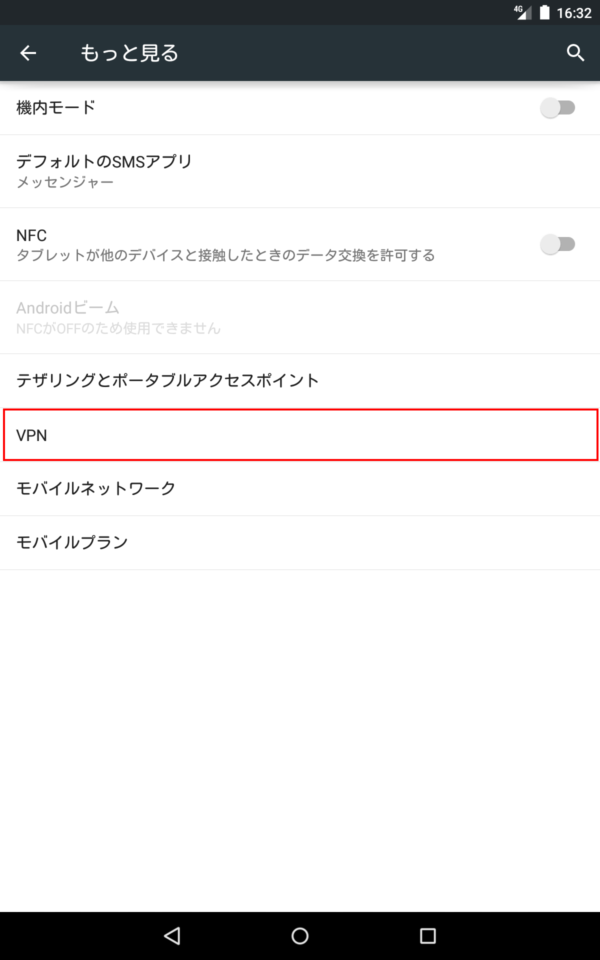 AndroidでIPSec Xauth PSK 2