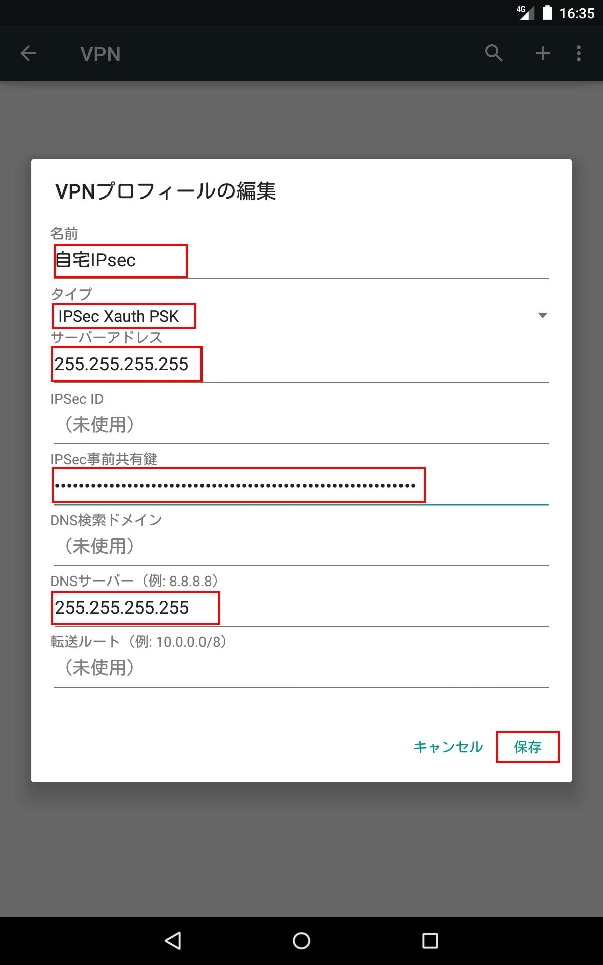 AndroidでIPSec Xauth PSK 4