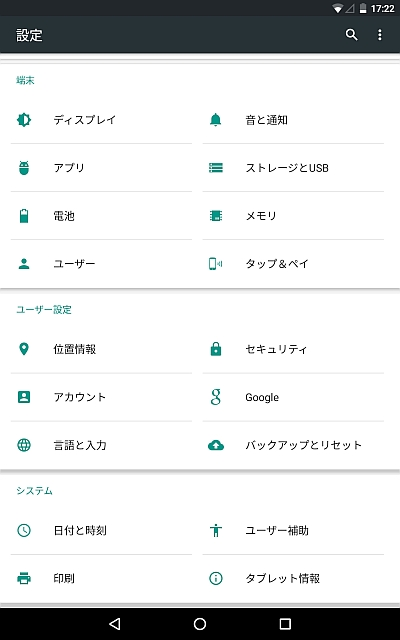 Android 6.0 画面4