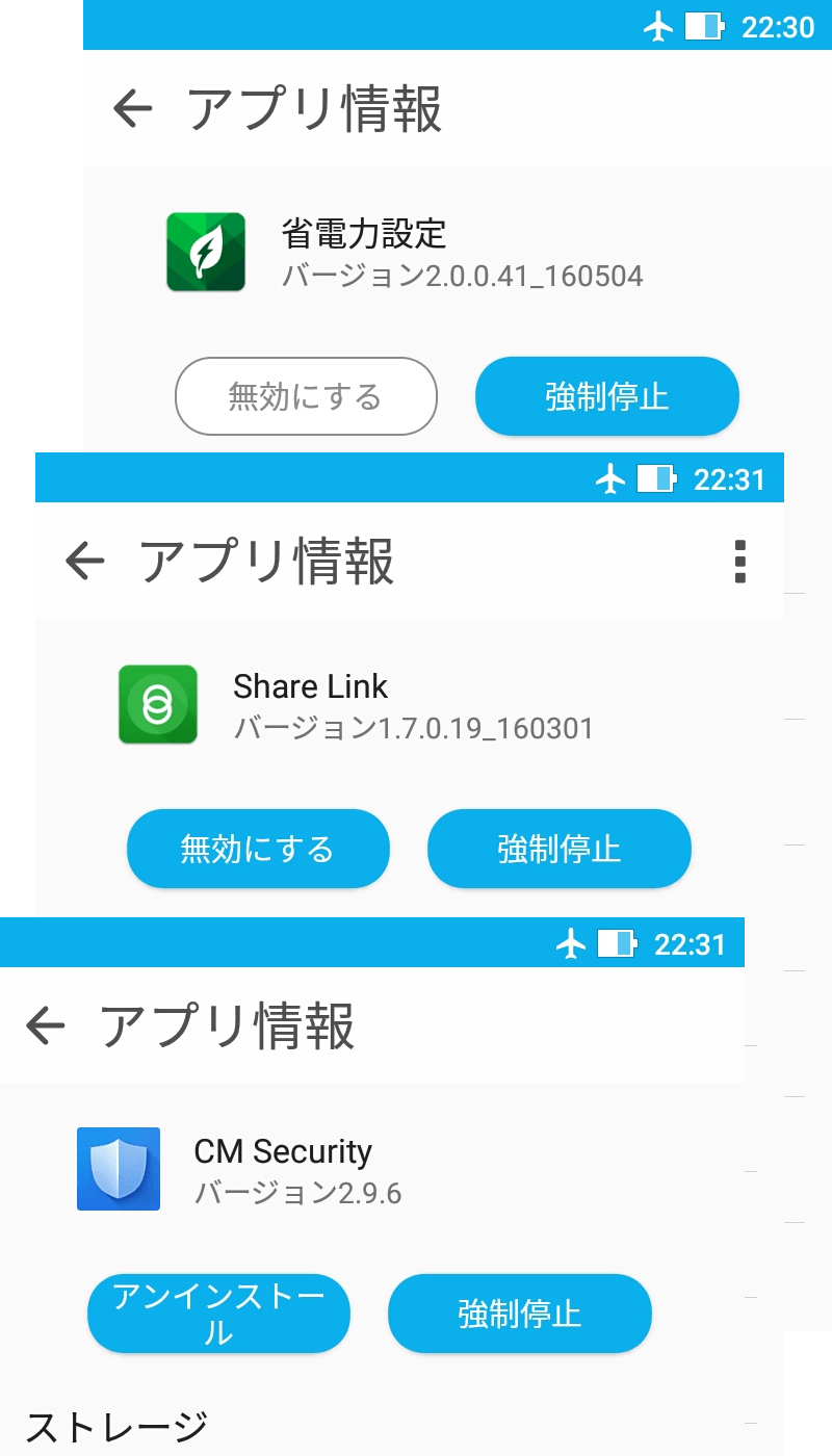 Zenfone2 Laser Android 6 0 Marshmallow Root化 がとらぼ
