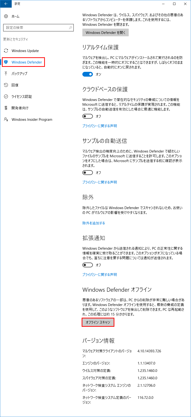 Windows Defender オフライン 1