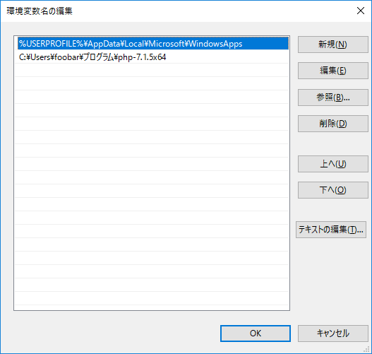 Windows用 PHP準備 8