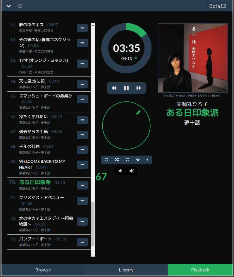 moOde audio player 11
