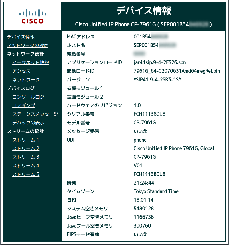 Cisco 7961GのWebUI