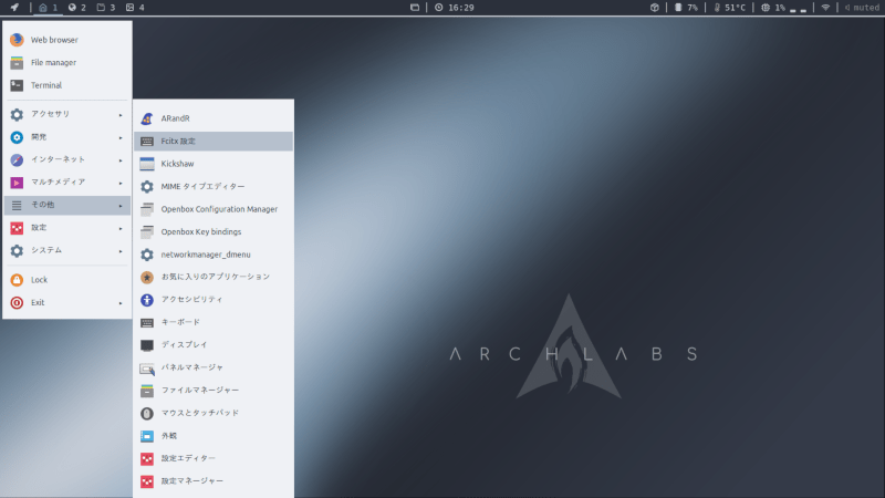 ArchLabs Linuxを触ってみた 3
