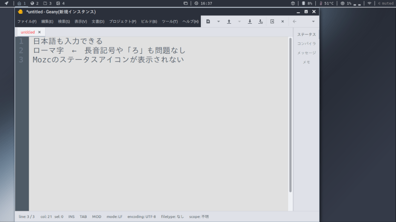 ArchLabs Linuxを触ってみた 6