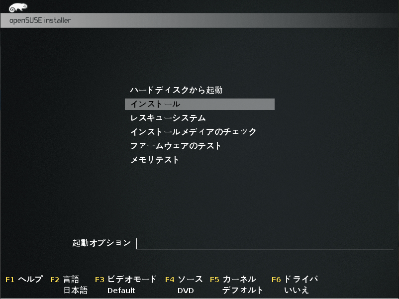 openSUSEのインストール 3