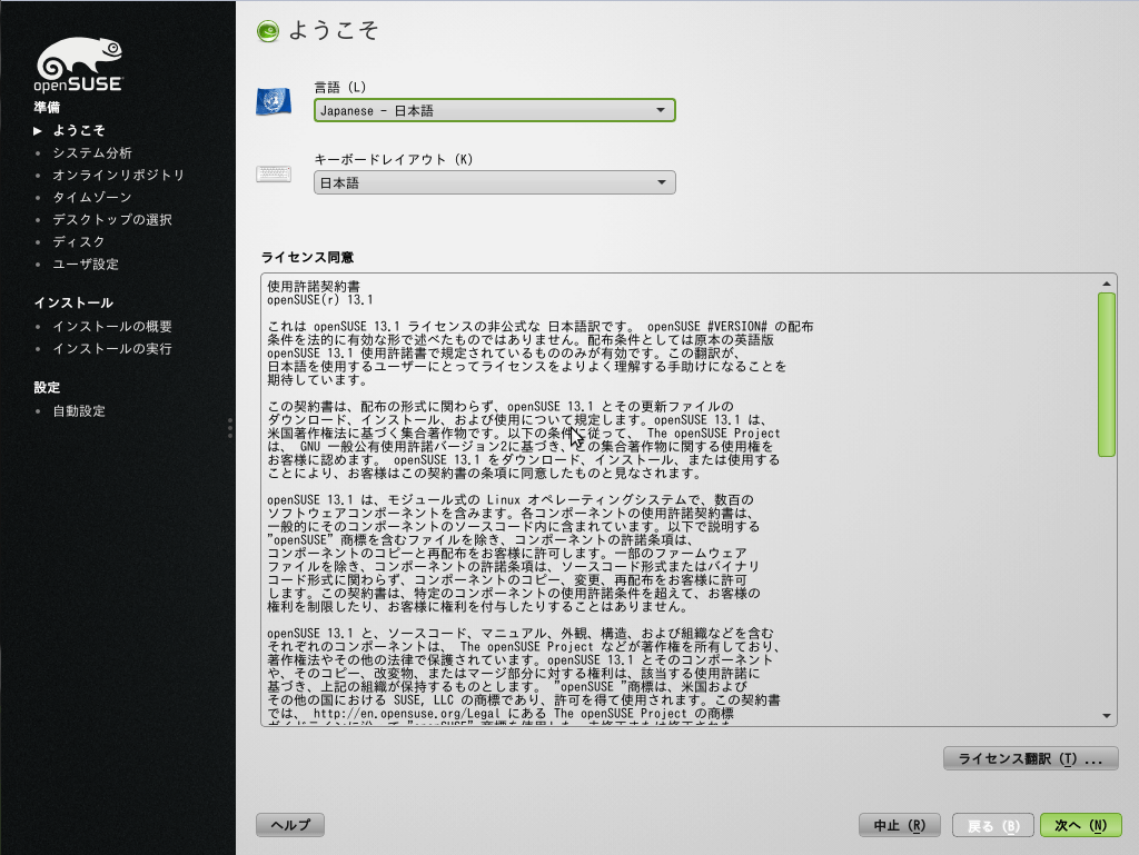 openSUSEのインストール 4