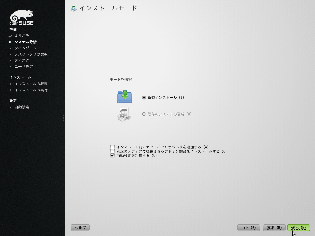 openSUSEのインストール 5