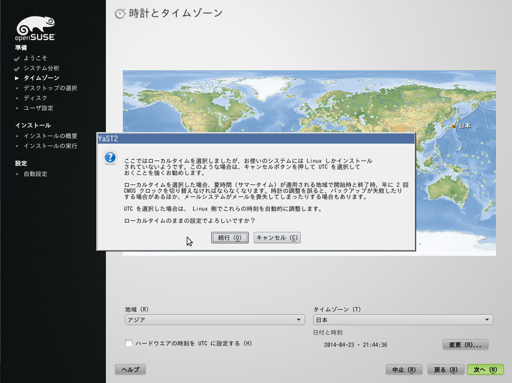 openSUSEのインストール 7