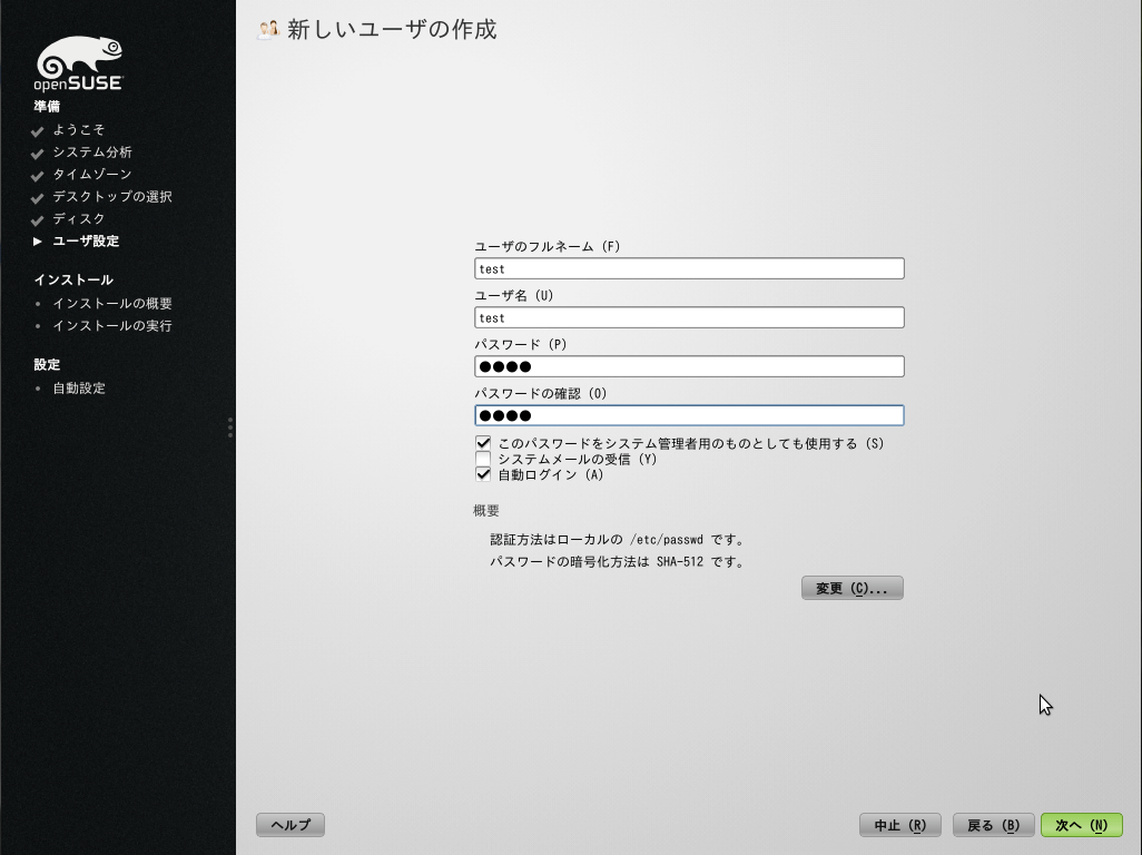 openSUSEのインストール 14