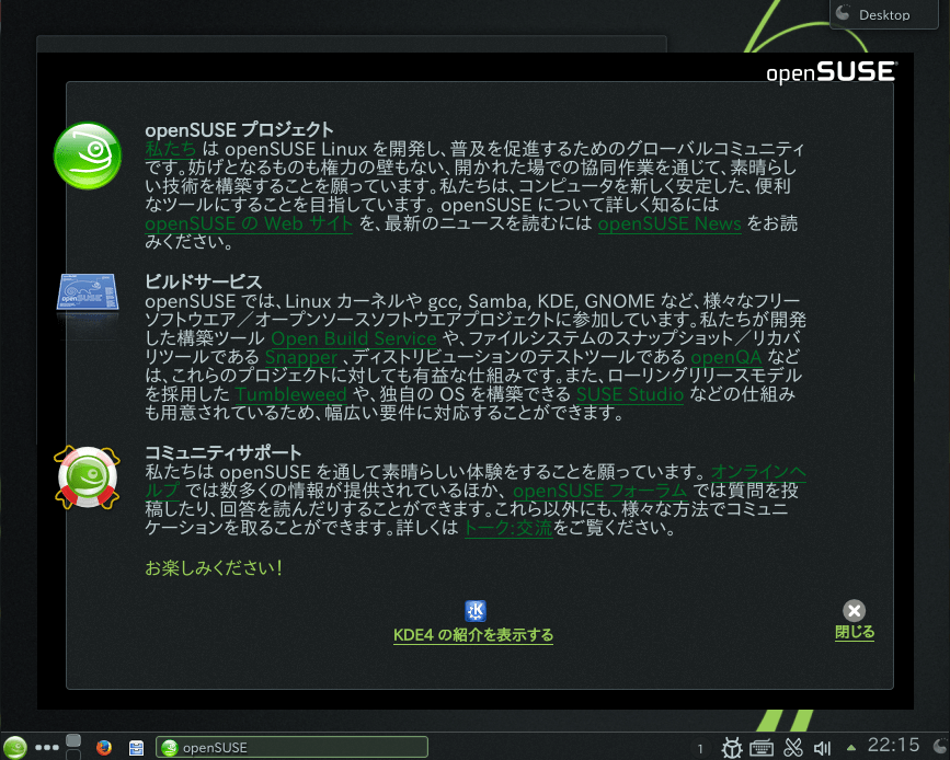 openSUSEのインストール 21