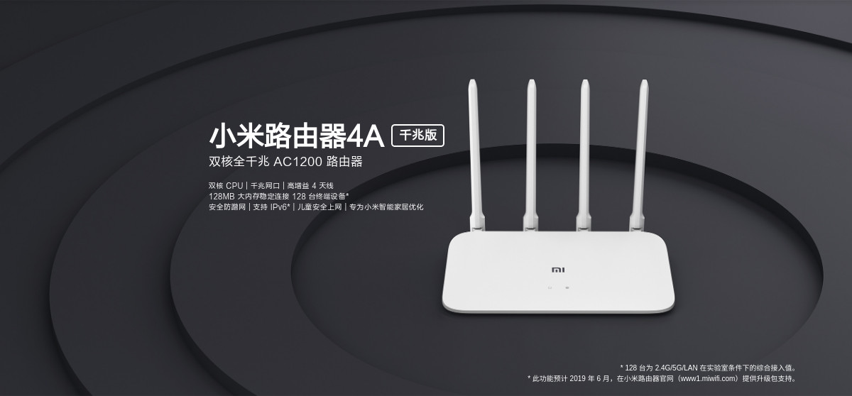 Xiaomi Router 4A - 2.4GHz/5GHz 1167Mbps Wi-Fiルーター