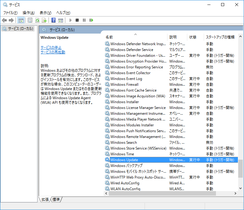 WindowsUpdate Service停止 1