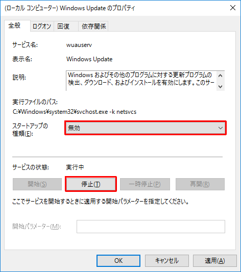 WindowsUpdate Service停止 3